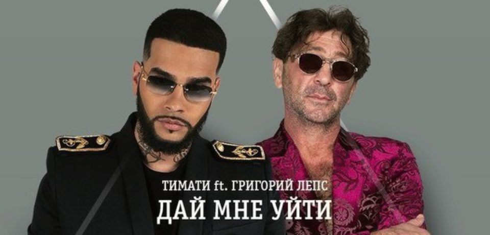 Тимати feat. Григорий Лепс – Дай мне уйти