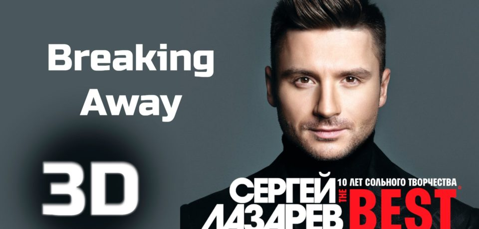 Sergey Lazarev — Breaking Away