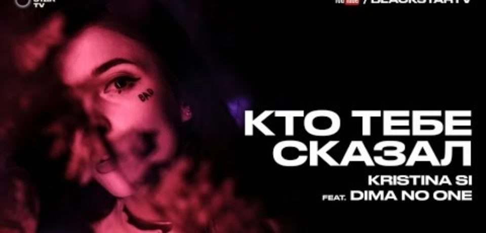 Kristina Si feat. Dima No One — Кто тебе сказал