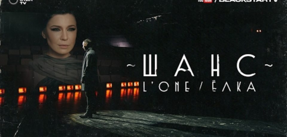 L'ONE feat. Ёлка – Шанс