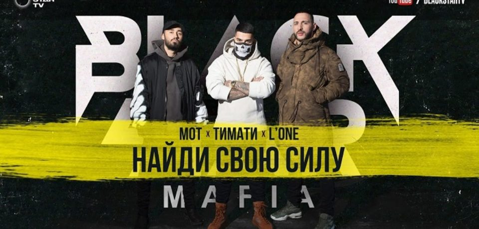 Black Star Mafia (Мот, L'ONE, Тимати) – Найди свою силу