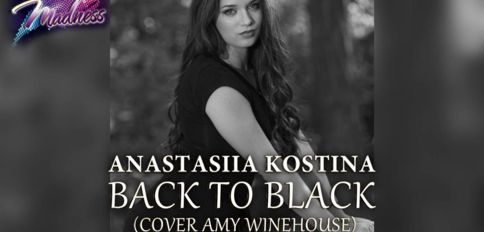 РАДИО ПРЕМЬЕРА!!! Anastasiia Kostina – Back to Black (cover Amy Winehouse)